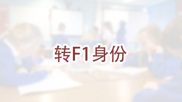 移民局宣布新的F-1身份变更政策
