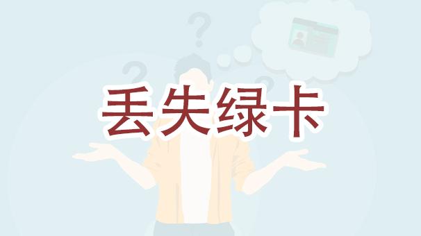 我在美国境外丢失了我的绿卡,我该怎么办?