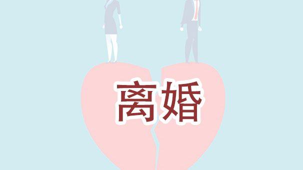 申请两年转十年绿卡中婚姻关系恶化了,该怎么办?