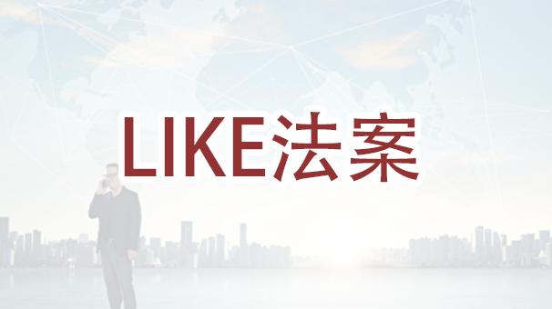 《LIKE法案》将为创业家设立新的移民途径