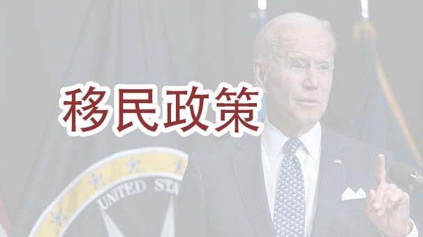 拜登总统提出新移民政策