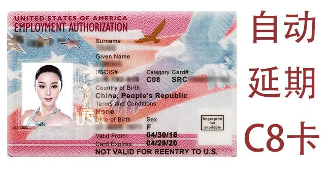 什么情况下我的C8工卡会自动续期180天?