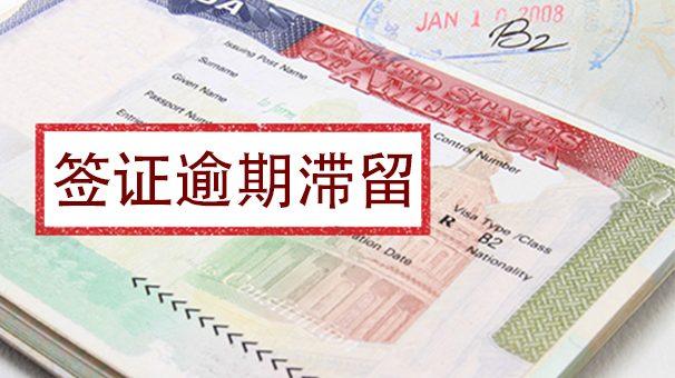 签证逾期滞留后,我还能拿到结婚绿卡吗?